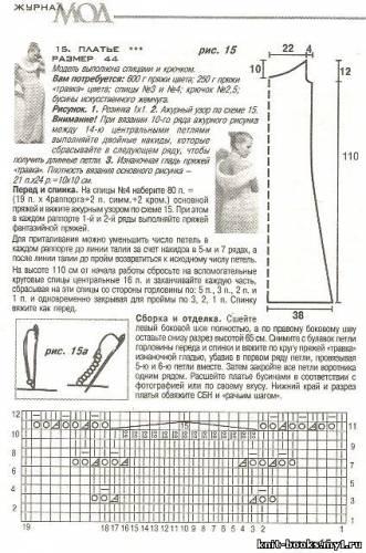 """Женское платье """"снежная королева"""" с сайта mirtesen.ru"""